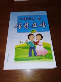 美丽的文章:记事(朝鲜文)