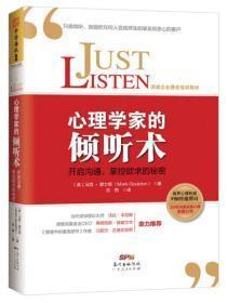 心理学家的倾听术:开启沟通,掌控欲求的秘密  (正版 库存新书)
