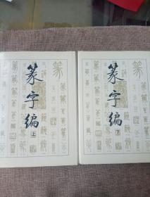 篆字编(上下)