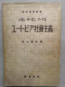 【孔网孤本 红色文献】1946年(昭和4年)住谷悦治著《空想社会主义》一册全!社会主义起源、社会主义主张、空想社会主义先驱的理想和著作、乌托邦等