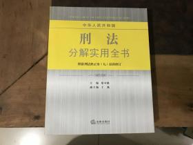 刑法:分解使用全书(根据刑法修正案(九)最新修订