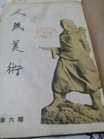 人民美术(第六期)停刊号(1950年)