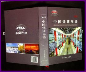 中国铁建年鉴    2013年