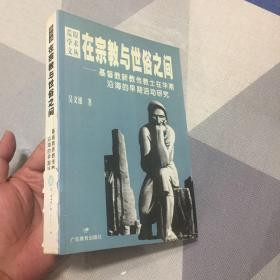 在宗教与世俗之间:基督教新教传教士在华南沿海的早期活动研究