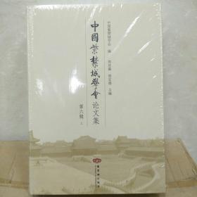 中国紫禁城学会论文集  第六辑(上、下)