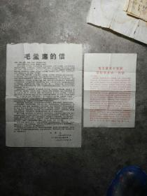 毛主席的信两张内容不同