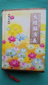 净土大经解演义(节录) 第五册