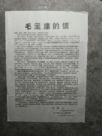 毛主席的信