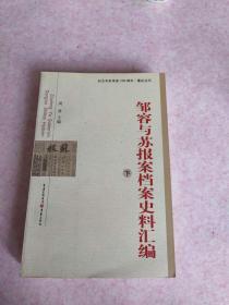 邹容与苏报案档案史料汇编(下)