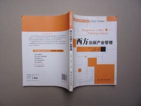 西方出版产业管理---西方编辑出版理论与实务(英文版)系列教材