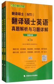 翻译硕士(MTI)翻译硕士英语真题解析与习题详解(第3版套装共2册)