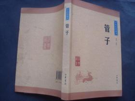 中华经典藏书 管子(升级版)