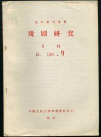 戏剧研究(复印报刊资料)(月刊)J52 1985.10