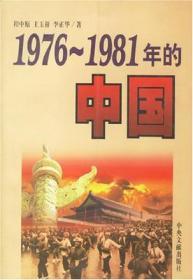 1976-1981年的中国