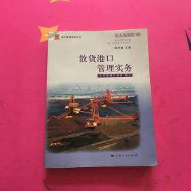 散货港口管理实务