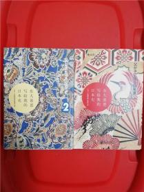 东大爸爸写给我的日本史 (全二册)