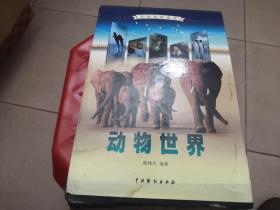 动物世界(1-4册)
