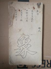 清初佚名手书稿本 偏旁部首书法诀谱  大家手笔