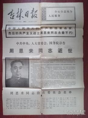 吉林日报1976年1月9日周恩来逝世。(详见说明)