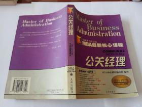 MBA最新核心课程~公关经理