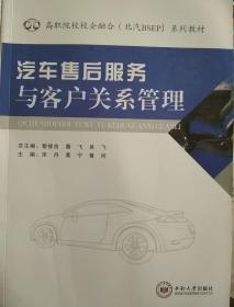 汽车售后服务与客户关系管理