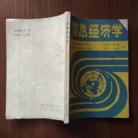 信息经济学`【1989年1版1印 仅1千册】