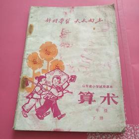 1971年山东省小学试用课本  算术 一年级下册【有毛像】