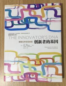 创新者的基因 The Innovators DNA: Mastering the Five Skills of Disruptive Innovators 9787508637839