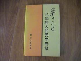 邓小平论坚持人民民主专政