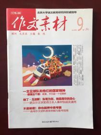 作文素材 2014年第九辑(上) (粉红版)