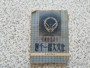 作文基础丛刊:作文大纲一千题   民国35年初版