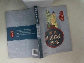 图说中国通史故事:清朝卷