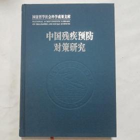 中国残疾预防对策研究