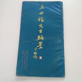 王世镗先生翰墨(陕西人民出版社、1988年一版一印、印数5千册)