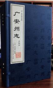 【清】咸丰庚申重修广安州志:点校本(全5册)