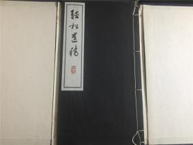 明治时期女校习字教师的汉诗集《听松遗稿》1函1册全,杉江重一著,1929年铅印
