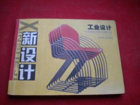 《新设计工业设计》,32开王小义著,江西美术2001.9出版,6385号,图书
