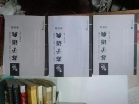 苏子语典 (禅修篇 解脱篇 修身篇 16开 全三册)
