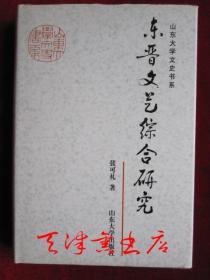 东晋文艺综合研究(山东大学文史书系丛书 印数1000册 精装本)