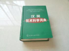 汉英技术科学词典