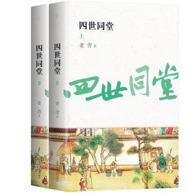 四世同堂(全2册)