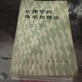 心理学的体系和理论    上册