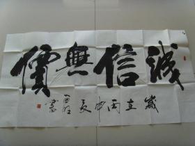 郭留旺(郭留望):书法:诚信无价(河南省内黄县书法家)