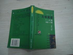 跨世纪英语丛书:(新大纲)大学英语1-4级词汇手册--考与记
