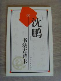 沈鹏:《沈鹏书法古诗卡》   中国邮政明信片/中国书法名家专辑/中国书法家协会名誉主席、全国政协委员