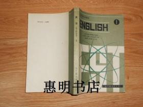 英语(理工科通用1)--高等学校试用教材[大32开]
