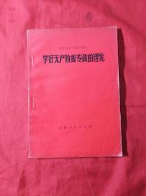 学好无产阶级专政的理论(1975.1.1印)(02柜)