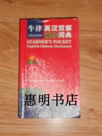 牛津英汉双解袖珍词典(第四版)[48开 2]