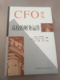 CFO译丛 高校的财务运作(精装本)