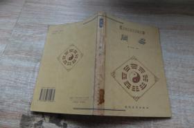 中国古典文化精华 周易